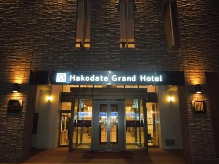 「ホテルWBFグランデ函館(旧函館グランドホテル)」