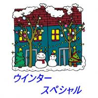いち押し!秋・冬スペシャル<シングル・食事なし>★ビジネス・受験生におすすめ!