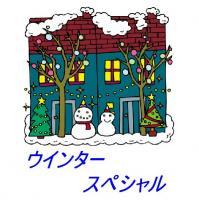 いち押し!秋・冬スペシャル<ツイン・食事なし>★ビジネス・受験生におすすめ!