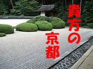 ホテル平安の森 京都